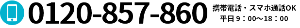 0120-78-0057